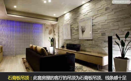 客厅吊顶为石膏板吊顶