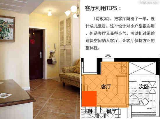 5万完成60平米老房改造 设计师妙手1房改2房